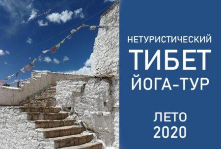 yoga-tur-tibet-taishev-090
