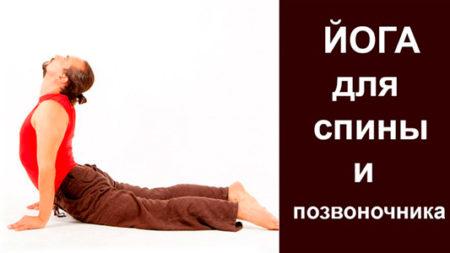 joga-dlya-spiny-i-pozvonochnika