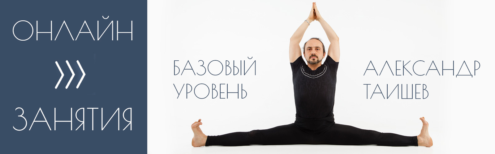 онлайн занятия Таишев