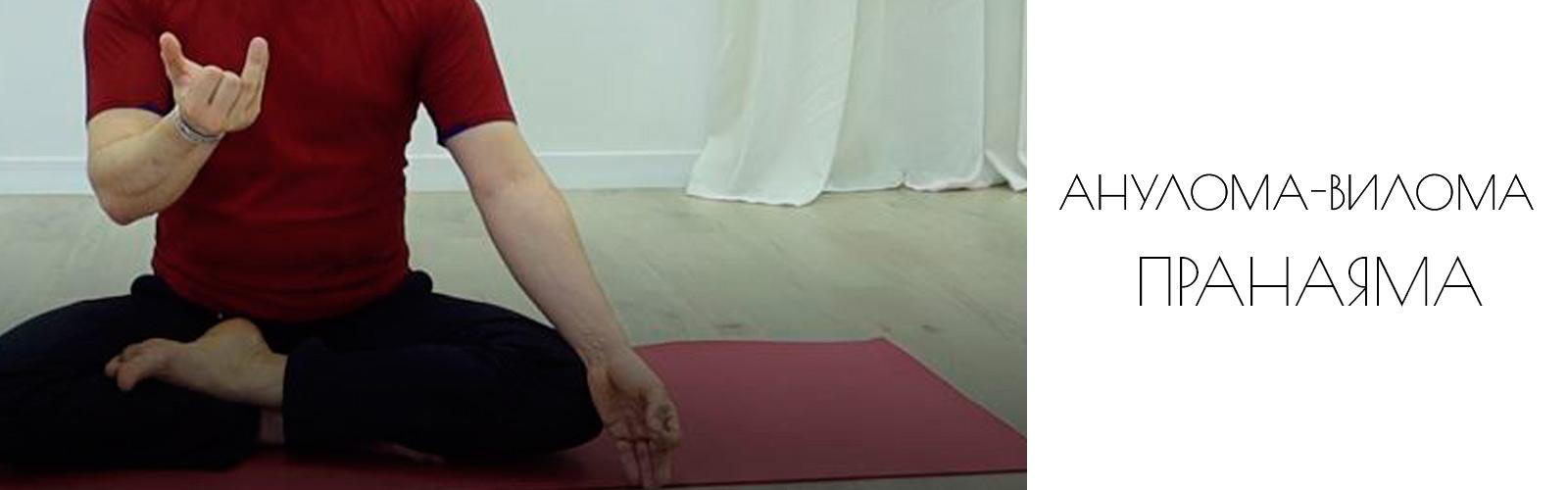 Пранаяма для начинающих упражнения анулома-вилома