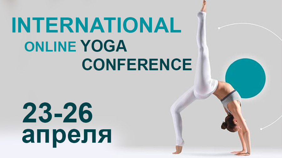 онлайн конференция по йоге