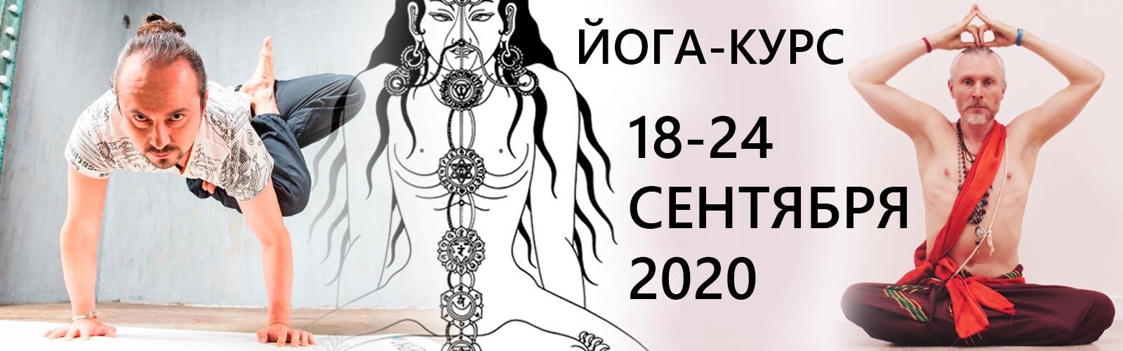 йога-курсы-чакра садхана