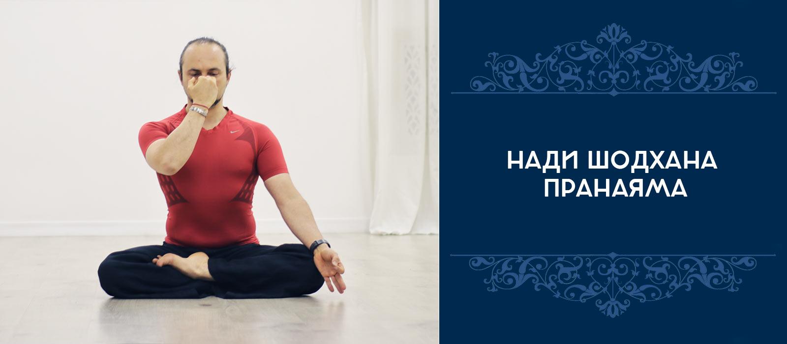 pranayama-vechernyaya-praktika-asan