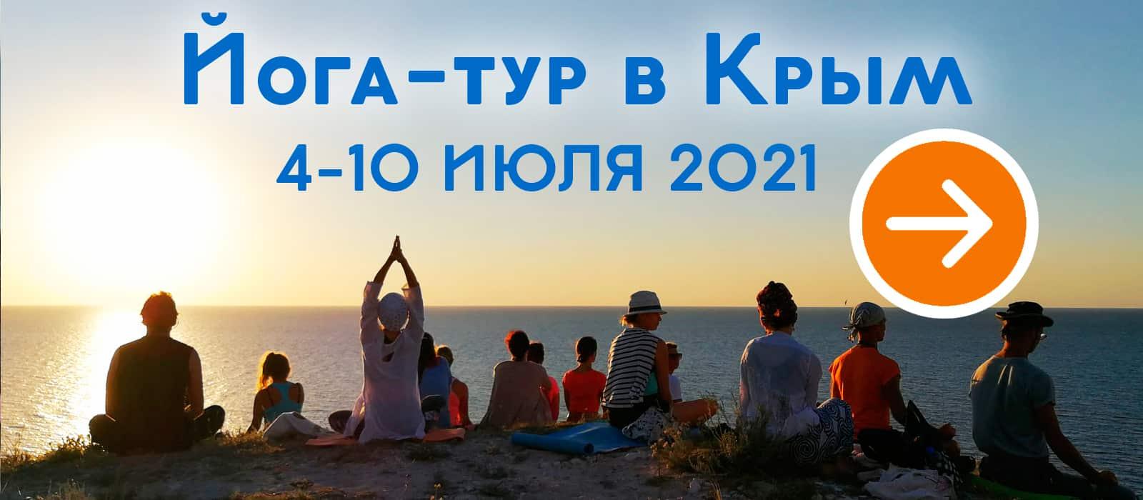 yoga-tur-v-krum